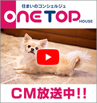one top house CM放送中